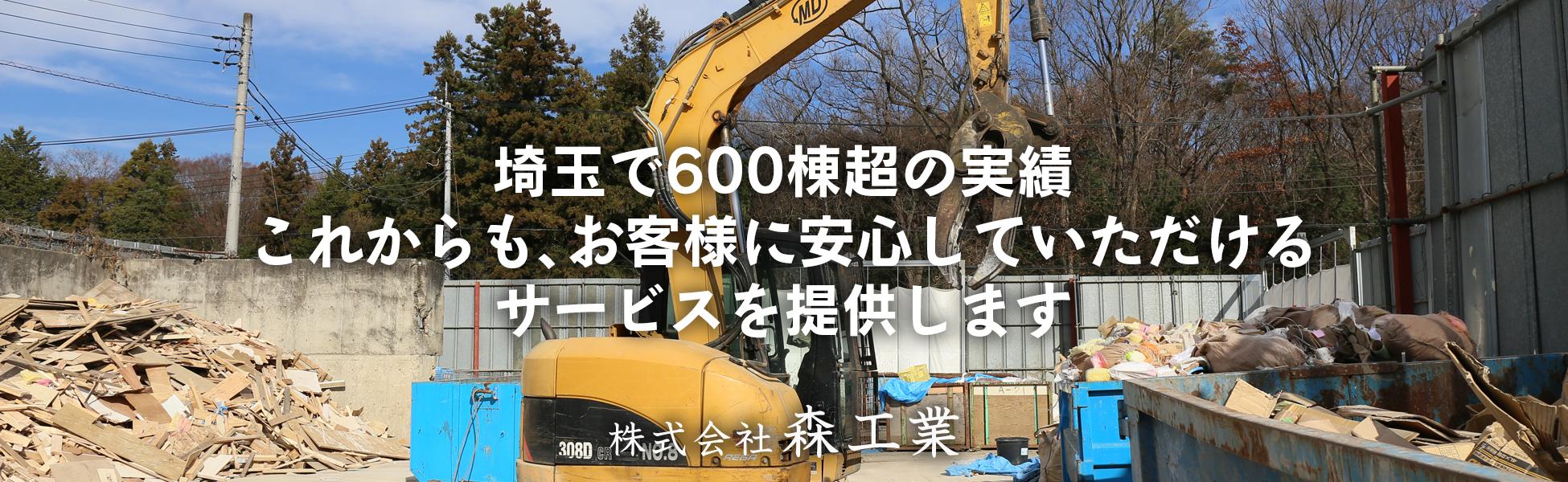 埼玉で600棟超の実績。これからも、お客様に安心していただけるサービスを提供します。